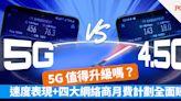 5G 值得升級嗎?速度表現+四大網絡商月費計劃全面睇 | PCM