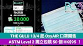 【現貨】THE GULU 13/4 起 OxyAIR 口罩開售:ASTM Level 2 獨立包裝 50 個 HK$95 !