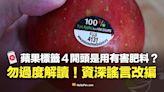 【錯誤】蘋果4131貼紙數字標章開頭4是使用有害肥料?開頭8是基改?資深謠言改編