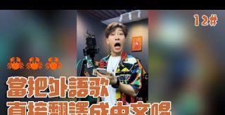【翻唱】Lisa的的螃蟹舞翻成中文能想象嗎?為什麽外語歌不能直接翻成中文(12)