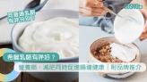 希臘乳酪推介|5個Greek Yogurt好處+牌子推薦 營養師:減肥同時促進腸道健康 | Cosmopolitan HK