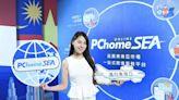 網路家庭啟動東南亞跨境電商 前進泰越新馬印五國