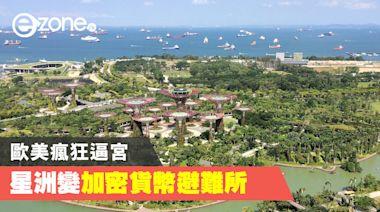 歐美瘋狂逼宮 星洲變加密貨幣避難所 - ezone.hk - IT Times - 業界頭條