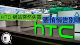 HTC 網站突然失靈!要悄悄告別嗎?