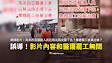 【誤導】馬來西亞醫護人員集體罷工放棄治療的影片?畫面與醫護罷工無關
