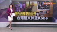 「最愛台球星」Kobe驟逝 台灣球迷、藝人不捨哀悼