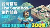 台灣首屆The Sandbox遊戲創作競賽 總獎金超過300萬