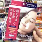 小菲家的賣場日本森下仁丹Ravis水谷雅子薦夜間修護微笑無痕膜淡化法令紋貼5對