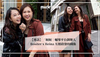 【成功背後的她她她 母女】Rositer x Reina 互相啟發的關係