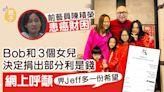 Bob攜3個女兒捐出部分利是錢助患癌前同事陳積榮:畀一份希望