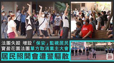 寶盈法團突取消業主大會 冧莊廿年主席「失蹤」 200居民開會遭警驅散 | 蘋果日報