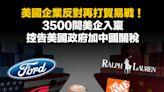 【中美貿易戰】美國企業反對再打貿易戰!3500間美企入稟控告美國政府加中國關稅