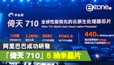 【自家研發】阿里巴巴宣布成功研發 5 納米晶片 不會出售僅供自用 - ezone.hk - 科技焦點 - 電腦