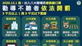 快新聞/秋冬防疫專案今上路! 「8大場所」沒戴口罩可重罰1.5萬