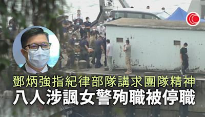 鄧炳強指共八紀律部隊人員涉諷女警殉職被停職 會先從刑事方向調查