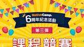 線上英語平台Native Camp 歡慶週年慶第三彈 無限次數課程競賽開始