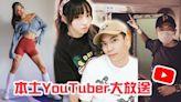香港YouTuber丨電視冇嘢睇?大把本土製作等緊你