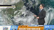 一分鐘報天氣/週三(08/04日) 維持西南風及低壓帶環境 週三後熱低將帶動西南季風增強
