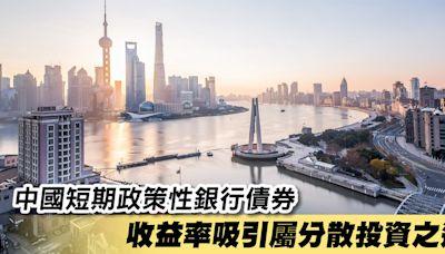 中國短期政策性銀行債券 收益率吸引屬分散投資之選 - 香港經濟日報 - 即時新聞頻道 - iMoney智富 - iM特約