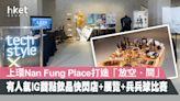 上環Nan Fung Place打造「放空.間」有人氣IG甜點飲品快閃店+展覽+兵兵球比賽 - 香港經濟日報 - 地產站 - 地產新聞 - 商場活動