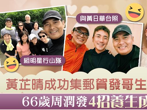 【發哥生日】周潤發跟黃芷晴同是5月壽星 66歲發哥4個健康秘訣養生 - 香港經濟日報 - TOPick - 娛樂