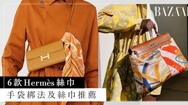 2021 春夏 Hermès 絲巾推薦!6 種形狀尺寸、 6 款愛馬仕絲巾手袋綁法及配搭四季適用 | HARPER'S BAZAAR HK