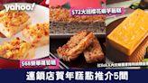 【年貨攻略】連鎖店賀年糕點推介5間!$68榮華蘿蔔糕+$72大班櫻花蝦芋籤糕