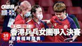 東京奧運直播時間表 香港乒乓女團4強遇日本 美國男籃鬥西班牙