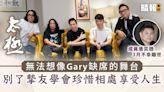 太極樂隊無法想像Gary缺席的舞台 別了摯友學會珍惜相處享受人生 - 晴報 - 娛樂 - 中港台