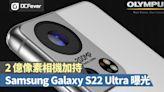2 億像素 Olympus Camera 加持!Samsung Galaxy S22 Ultra 曝光 - DCFever.com