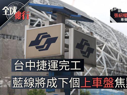 全球樓行.專欄︱台中捷運完工 藍線將成下個上車盤焦點(張紹權) | 蘋果日報