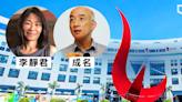 兩名科大學者被指離職 李靜君:已約滿離任 成名: 仲喺科大   立場報道   立場新聞