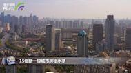 15個新一線城市房租水準: 杭州比肩一線城市
