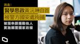 消息﹕賢學思政黃沅琳自首被捕 被指串謀煽動顛覆政權   立場報道   立場新聞