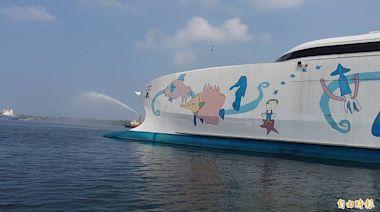 台南直達澎湖「麗娜輪」噴水首航!800遊客樂出航