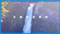 好山好水的伊豆五個推薦景點| 東京自由行