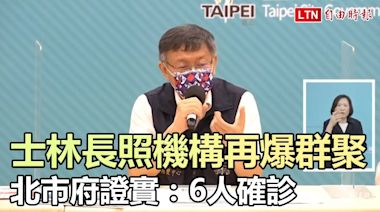 台北士林某長照機構再爆群聚 北市府證實:6人確診 - 自由電子報影音頻道