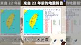 氣象局曬「22年前地震報告」勾921記憶 網友:餘悸猶存