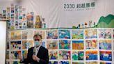 將循環經濟融入生活「2030超越圈圈」開展