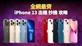 【全網最齊】iPhone 13 買機炒機攻略:最平 優惠 上台 Trade-In | 香港 |