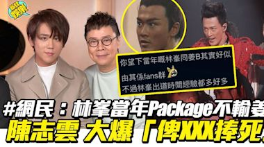 陳志雲大爆「林峯比CCTVB捧死」!網民:林峯當年Package不輸姜B | 流行娛樂 | 新Monday