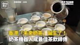 影/香港「未來奶茶」誕生了!奶茶機器人成最佳茶飲師傅