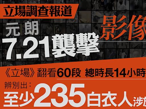 【元朗 7.21 影像分析】《立場》查 14 小時片段 揭至少 235 白衣人涉施襲或持武器 | 互動專頁 | 立場新聞