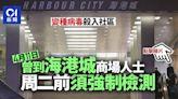 強制檢測|4月11日曾到海港城商場人士 須最遲本周二接受檢測
