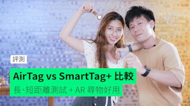 【評測】AirTag vs SmartTag+ 比較 生活應用 長、短距離測試 + AR 尋物好用 - 香港 unwire.hk