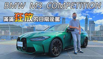【新車試駕影片】BMW M3 COMPETITION滿滿狂放的日常座駕,510匹後驅、六代最強進化