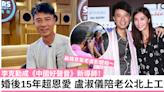 李克勤擔《中國好聲音》導師 盧淑儀陪老公北上做「跟得夫人」! | TopBeauty