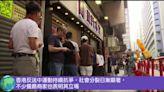 港動亂百業蕭條 300餐飲店倒閉