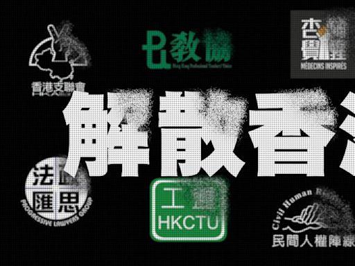 【解散香港】國安法下 至少 49 組織今年宣布解散、停運 | 互動專頁 | 立場新聞