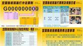 獲配15000劑新冠疫苗 宜縣依對象與順序施打中 | 台灣好新聞 TaiwanHot.net